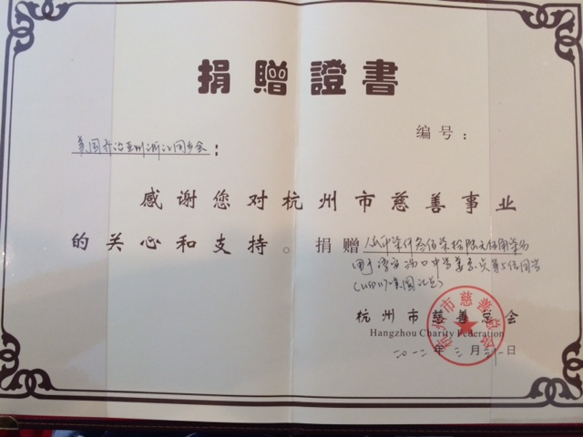 2012 Donation Certificate
