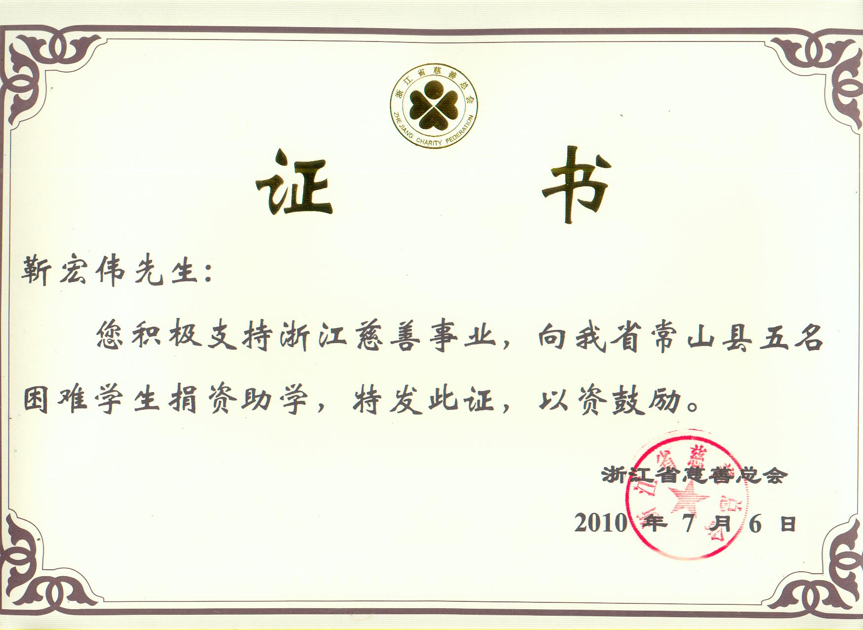 2010 Donation Certificate